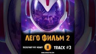 ЛЕГО ФИЛЬМ 2 музыка OST #3 Kickstart My Heart The LEGO Movie 2 Джейсон Момоа Элисон Бри