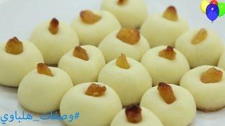 طريقة عمل الغريبة الهشة والناعمة جدا  How to make Egyptian Butter Cookies
