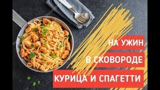 Волшебный УЖИН из Курицы и СПАГЕТТИ на одной сковороде