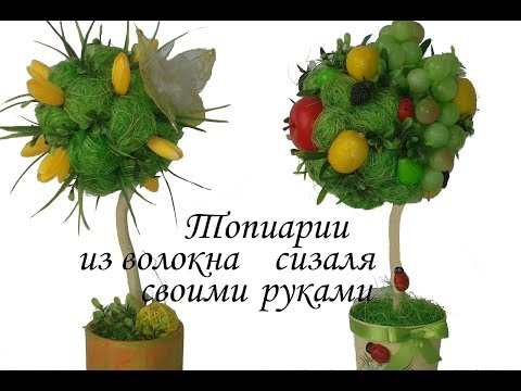 Топиарии из волокна сизаля своими руками/Сама Я mk.ru