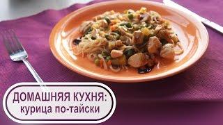 Домашняя кухня С. Савичевой: КУРИЦА ПО-ТАЙСКИ