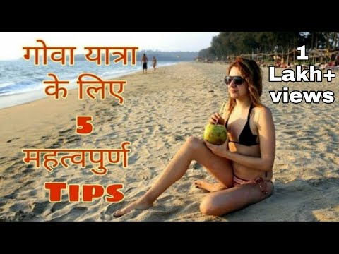 Five important tips for goa trip || गोवा यात्रा के लिए पाँच