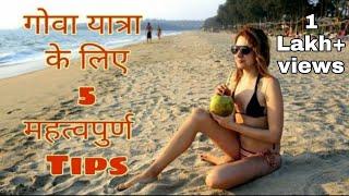 five important tips for goa trip गोवा यात्रा के लिए पाँच महत्वपुर्ण टिप्स goa trip 2016