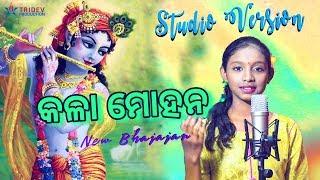 Kala Mohan, Odia Krishna Bhajan। New Devotional Song। Spritual Song। Swosti Behera