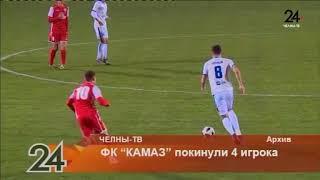 """ФК """"КАМАЗ"""" покинули 4 игрока"""