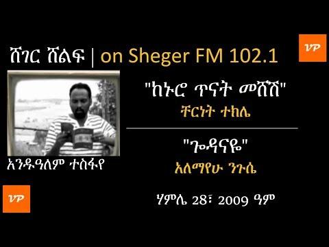 Sheger Shelf - ከኑሮ ጥናት መሸሽ - በቸርነት ተክሌ እና ጐዳናዬ - በአለማየሁ ንጉሴ