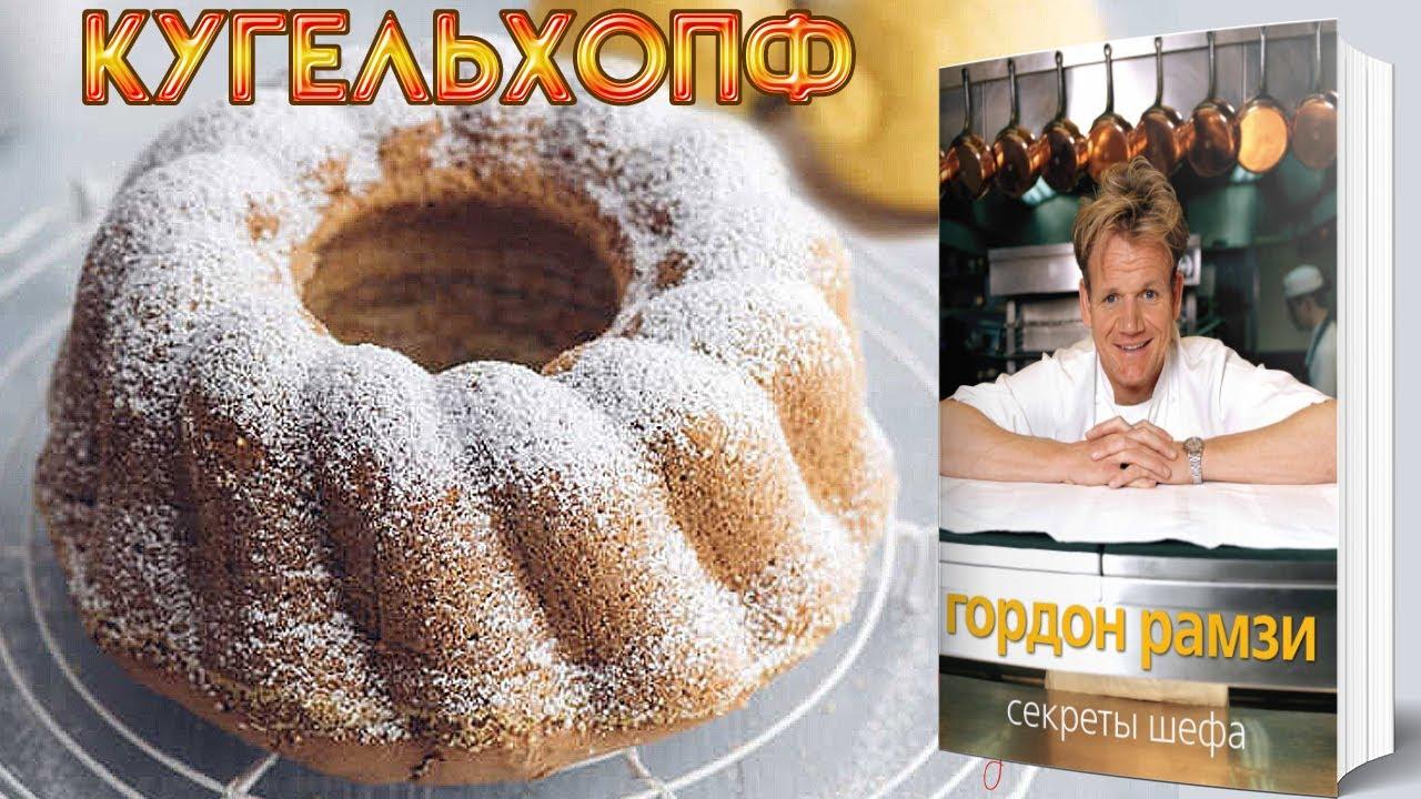 Кугельхопф - рецепт Гордона Рамзи (Лимонно-ванильный кекс)