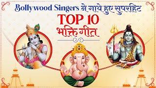 Bollywood Singers ने गाये हुए सुपरहिट Top 10 भक्ति गीत   Shemaroo Bhakti