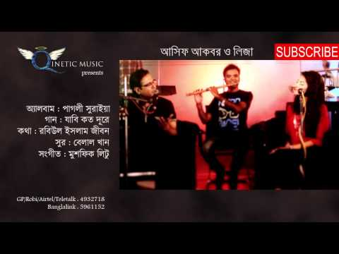 Jabi koto durey By Asif Akbar & Liza | Audio Jukebox