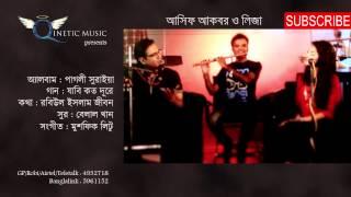 Jabi koto durey By Asif Akbar & Liza | Audio Jukebox