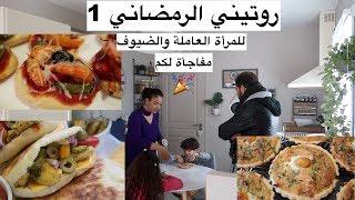 بديت رمضان بواحد المفاجأة وااعرة🎉شوفو روتيني في رمضان يخليك منظمة😉جديد أسهل شهيوات سومة.