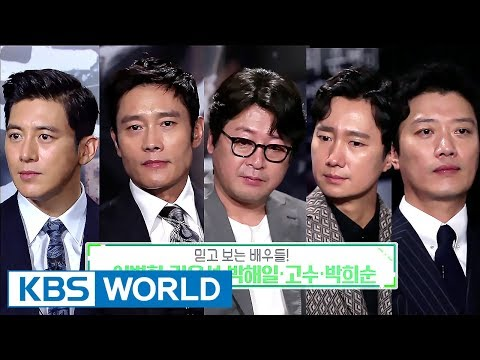 """INT with the actors of """"The Fortress"""" : Lee Byunghun, Gosu, etc Entertainment Weekly  2017.08.28"""