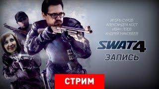 Live. SWAT 4: Кидаю, газую!
