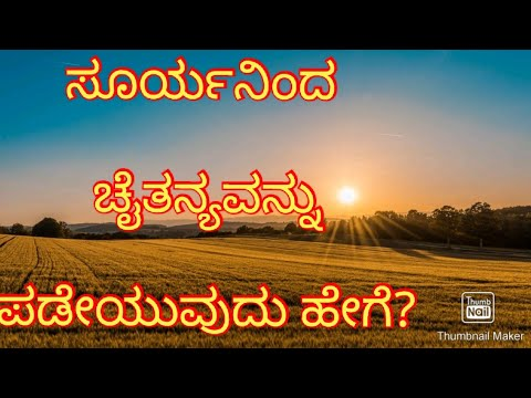 how to receive energy from sun in kannada#benifits of sunlight#sun bathing#harness energy from sun