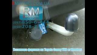 Установка фаркопа Полигон на Toyota Camry 40 от RMotors(, 2013-10-16T09:01:09.000Z)