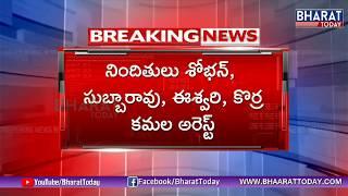 4 Accusers Arrested in Kidari Sarveswara Rao Incident | Araku MLA Kidari and  Former MLA Siveri Soma