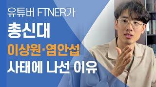 유튜버 FTNER가 총신대 이상원·염안섭 사태에 나선 이유
