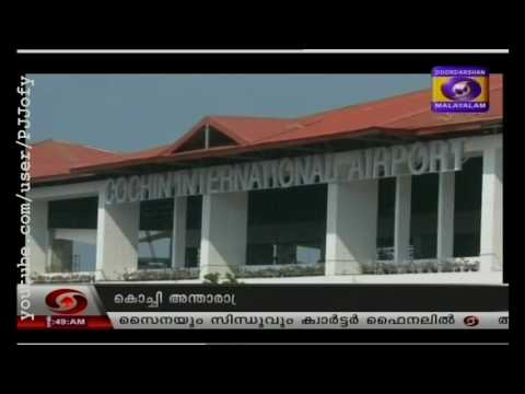 Doordarshan News:Largest Car Port at Cochin(Nedumbassery) Airport