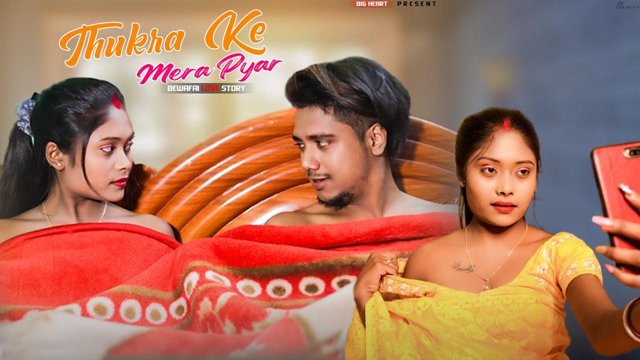 Thukra Ke Mera Pyar Mera Inteqam Dekhegi | Bewafa Love Story | Latest Hindi Songs | BIG Heart