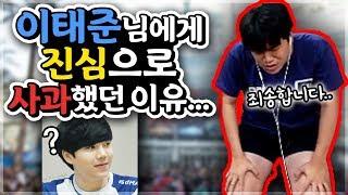 첫 만남부터 무릎 꿇고 사과한 썰(feat. 이태준, 사촌형) l 사촌형님 썰 (2/3)