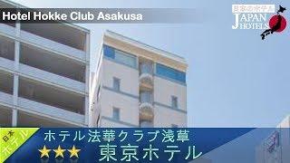 Hotel Hokke Club Asakusa - Tokyo Hotels, Japan