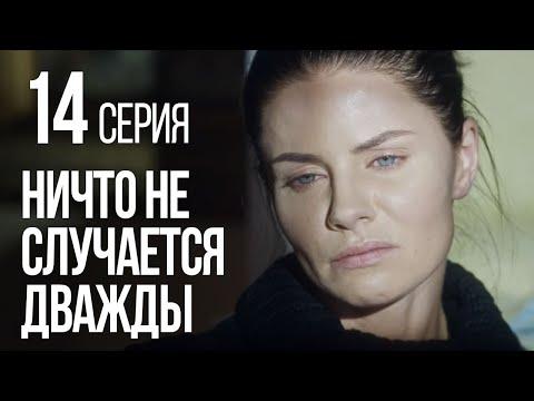 НИЧТО НЕ СЛУЧАЕТСЯ ДВАЖДЫ. Серия 14. 2019 ГОД!