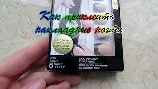 Как использовать накладные ногти(В некоторых случаях накладные ногти являются оптимальным решением проблемы для женщин, которым хочется..., 2015-02-04T23:30:25.000Z)
