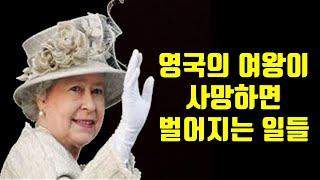 영국 여왕 사망 시 벌어지는 일들에 관한 놀라운 사실들