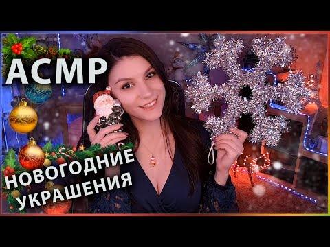 АСМР 🎄 Новогодние Украшения из Fix Price 🎅 Шепот, Болталка, Покупки