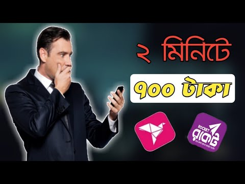 Earn 7$ In Just 2 Minutes By Bkash Payment App | Earn Money Online Bangla Tutorial 2019 |