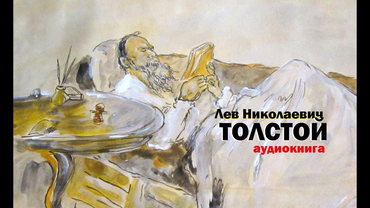 Лев Толстой (аудиокнига) Детство часть 1
