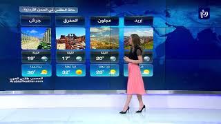 النشرة الجوية الأردنية من رؤيا 19-8-2019 | Jordan Weather