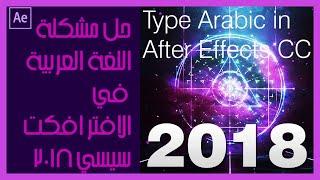 How to write arabic in After Effects CC 2018 - طريقة حل مشكلة اللغة العربية في الافتر افكت
