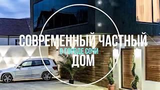 Самый модный дом в Сочи сейчас на рынке, район Макаренко/купить дом в сочи/недвижимость сочи