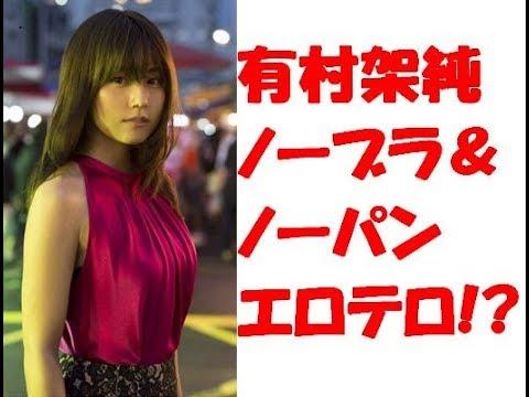 【朗報】有村架純 ノーブラ ノーパン 乳首 舞台 紅白 ピンク エロテロ 仕掛ける!?