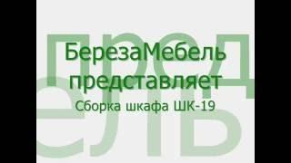 Сборка шкафа ШК 19(, 2016-09-23T10:46:49.000Z)
