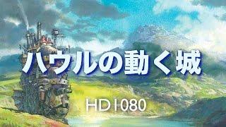 「ハウルの動く城」HD / 高音質 / 吹奏楽 演奏 : 駒澤大学高等学校 吹奏...