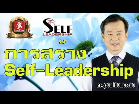 4 วิธีการสร้าง ภาวะผู้นำในตนเอง หรือ Self-Leadership โดย ดร.สุรชัย โฆษิตบวรชัย