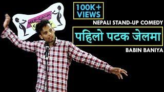 पहिलो पतक जेलमा | Nepali Stand-up Comedy | Babin Baniya | Nep-Gasm Comedy