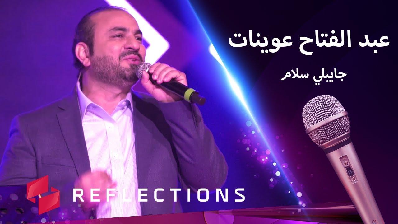 جايبلي سلام مع الفنان عبد الفتاح عوينات