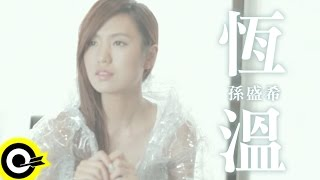 孫盛希 shi shi【恆溫】Official Music Video HD (華視偶像劇「巷弄裡的那家書店」插曲)