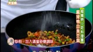 20140303 郭主義 麻辣鴨血臭豆腐
