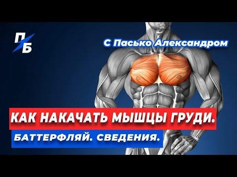 Как накачать мышцы груди. Баттерфляй. СведЕния. Сравнение двух тренажёров. Миография. Техника #49