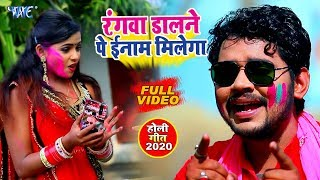 आगया #Sachin Tiwari Sangam का सुपरहिट होली सांग 2020 | Rangwa Dalne Pe Inaam Milega