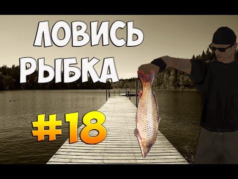 как есть ловить рыбу в самп