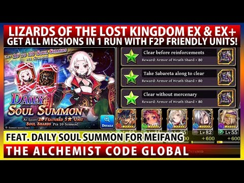 Lizards of the Lost Kingdom EX & EX+ F2P Friendly Guide & Daily Soul Summon (The Alchemist Code)