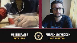 Чувак из 90х и география по-русски! Мышебратья - Вата Шоу