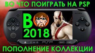 (Пополнение коллекции) Во что поиграть на PSP в 2018 | MuxaHuk