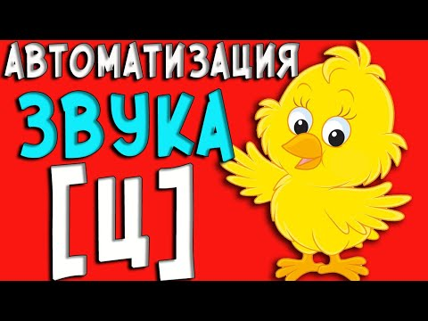 Автоматизация звука Ц |learn Russian language