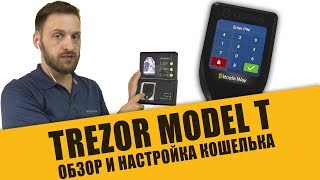 Обзор Trezor Model T. Холодный кошелек Трезор Т - лучший кошелек для криптовалют в мире